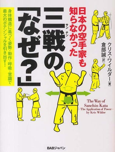 Japanese, Way of Sanchin Kata